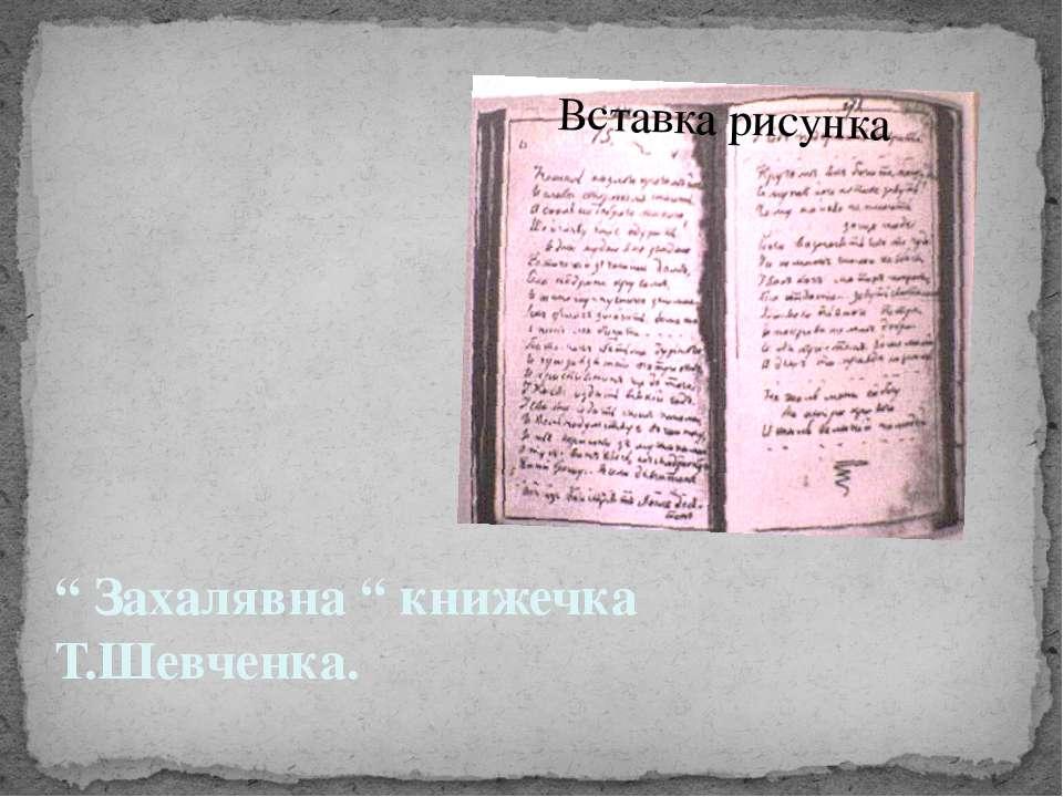 """ Захалявна "" книжечка Т.Шевченка."