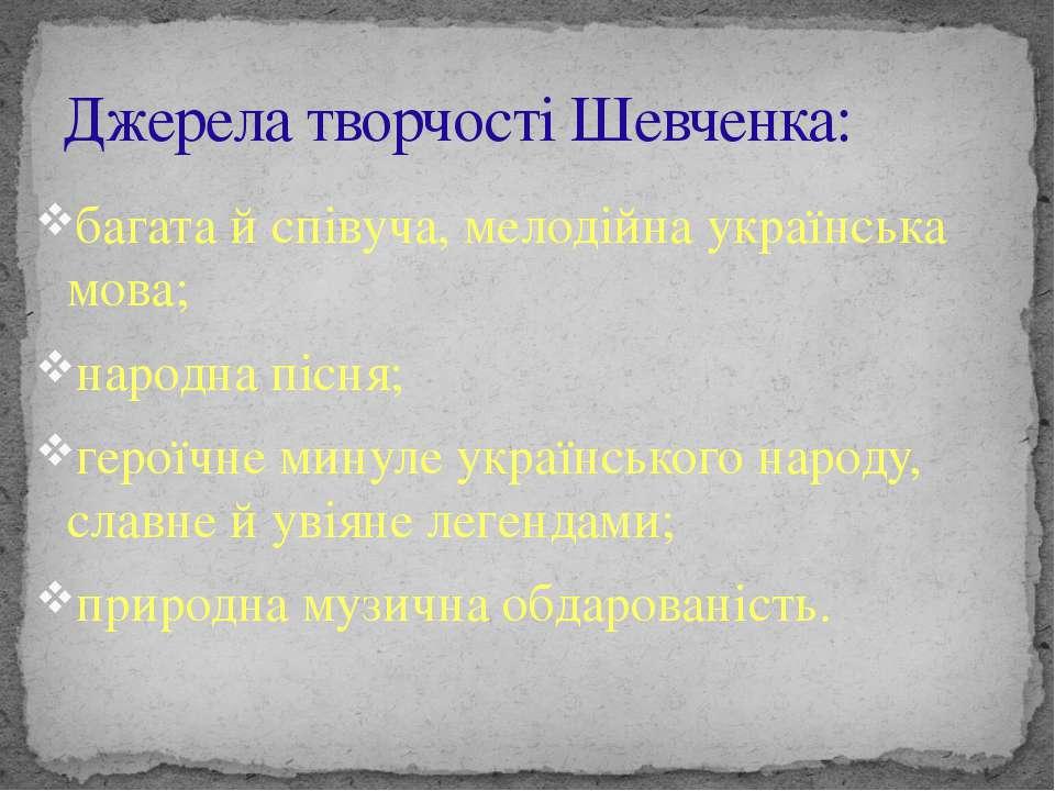 Джерела творчості Шевченка: багата й співуча, мелодійна українська мова; наро...