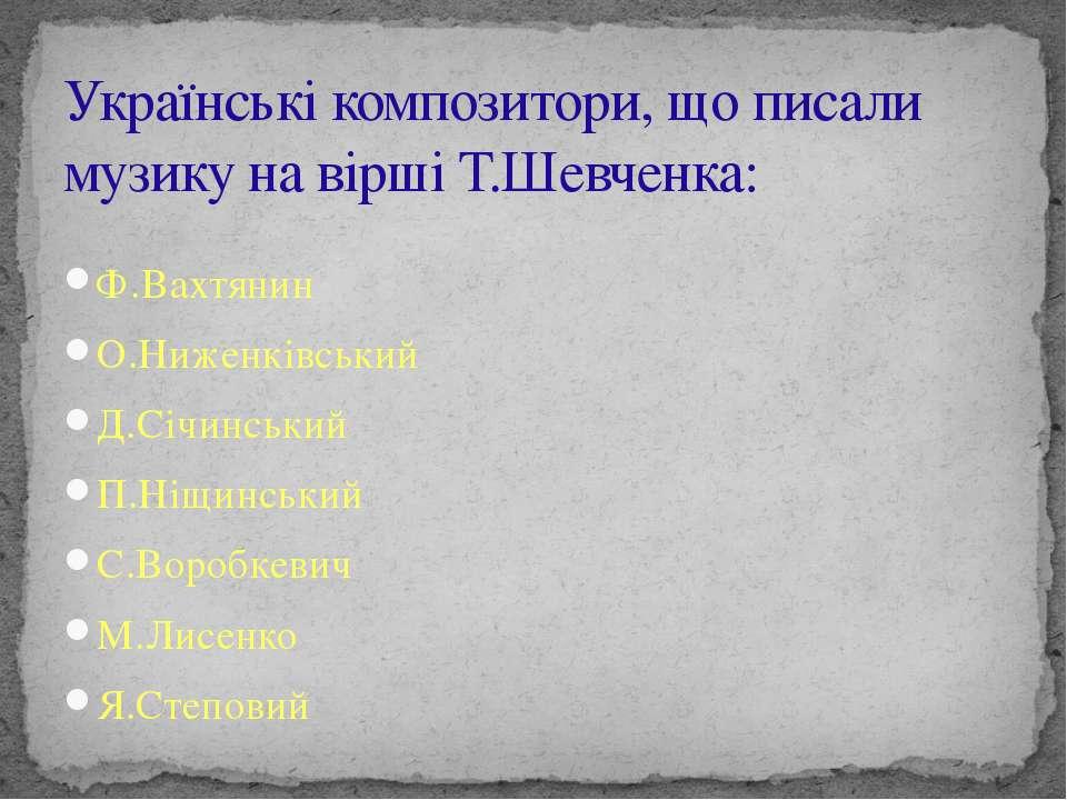 Українські композитори, що писали музику на вірші Т.Шевченка: Ф.Вахтянин О.Ни...
