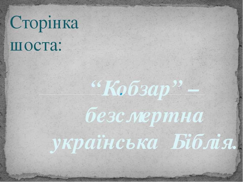 """Сторінка шоста: """"Кобзар"""" – безсмертна українська Біблія."""