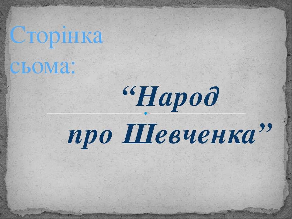 """Сторінка сьома: """"Народ про Шевченка"""""""