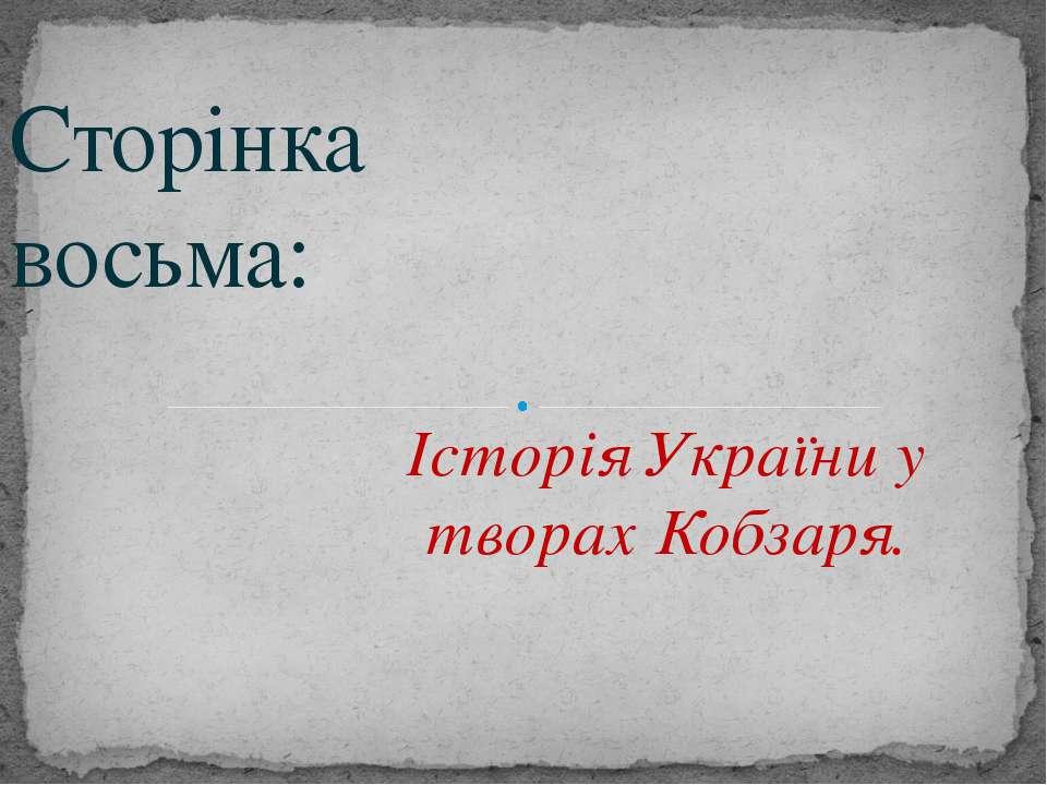 Сторінка восьма: Історія України у творах Кобзаря.