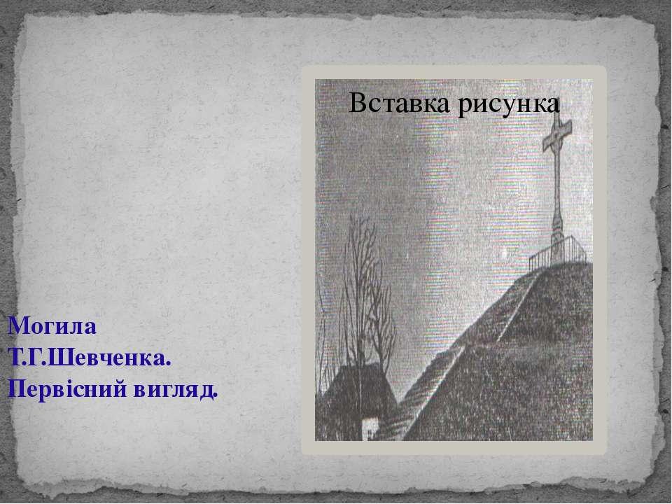 Могила Т.Г.Шевченка. Первісний вигляд.