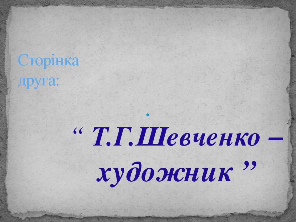 """"""" Т.Г.Шевченко – художник """" Сторінка друга:"""