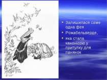 Залишилася саме одна фея Рожабельверде, яка стала канонісою у притулку для па...