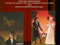 А Бальтазар с Кандидой зажили счастливо, как и надлежало жить поэту с красави...