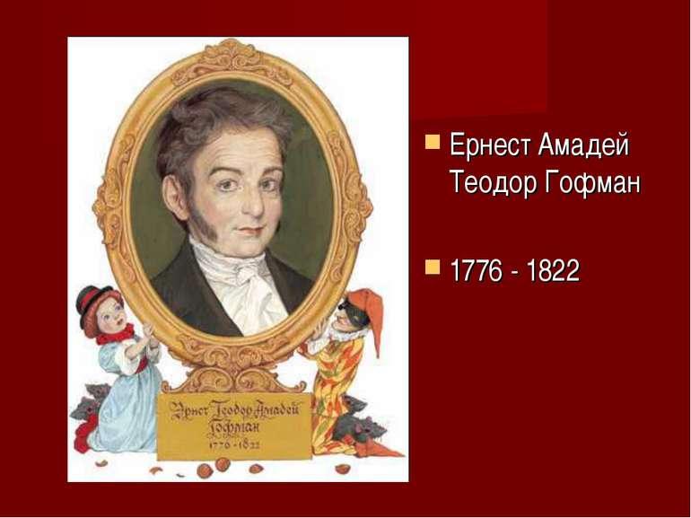 Ернест Амадей Теодор Гофман 1776 - 1822