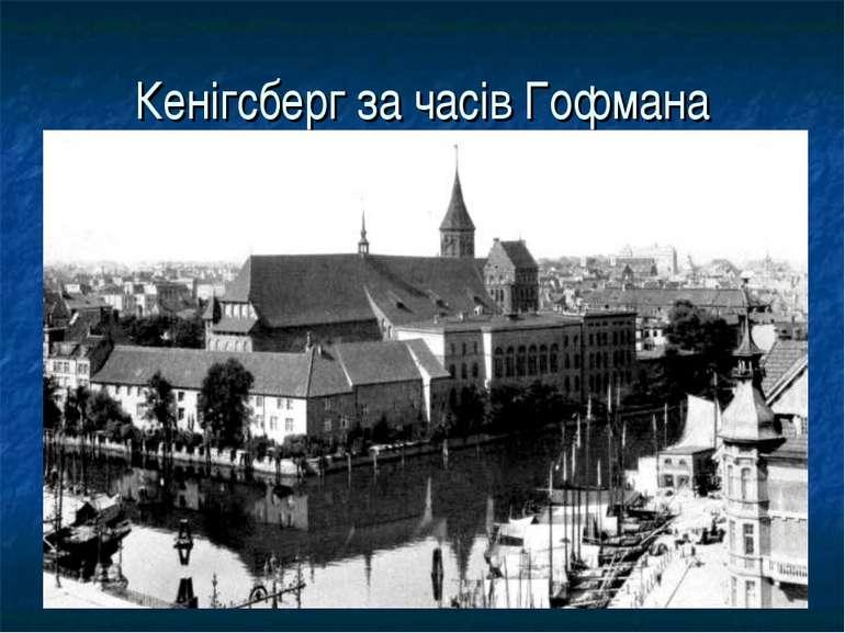 Кенігсберг за часів Гофмана