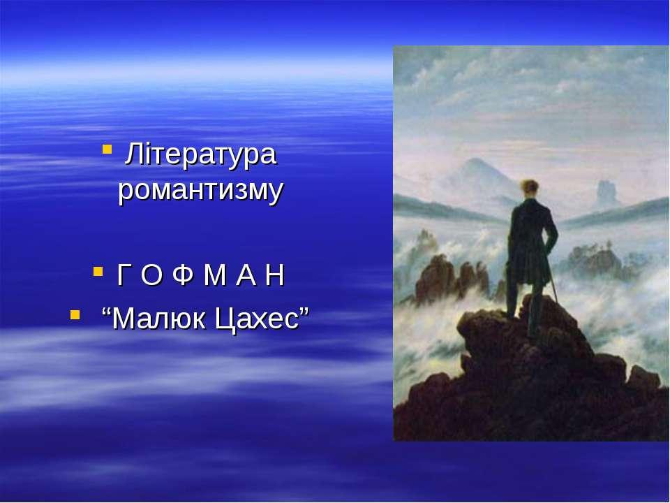 """Література романтизму Г О Ф М А Н """"Малюк Цахес"""""""