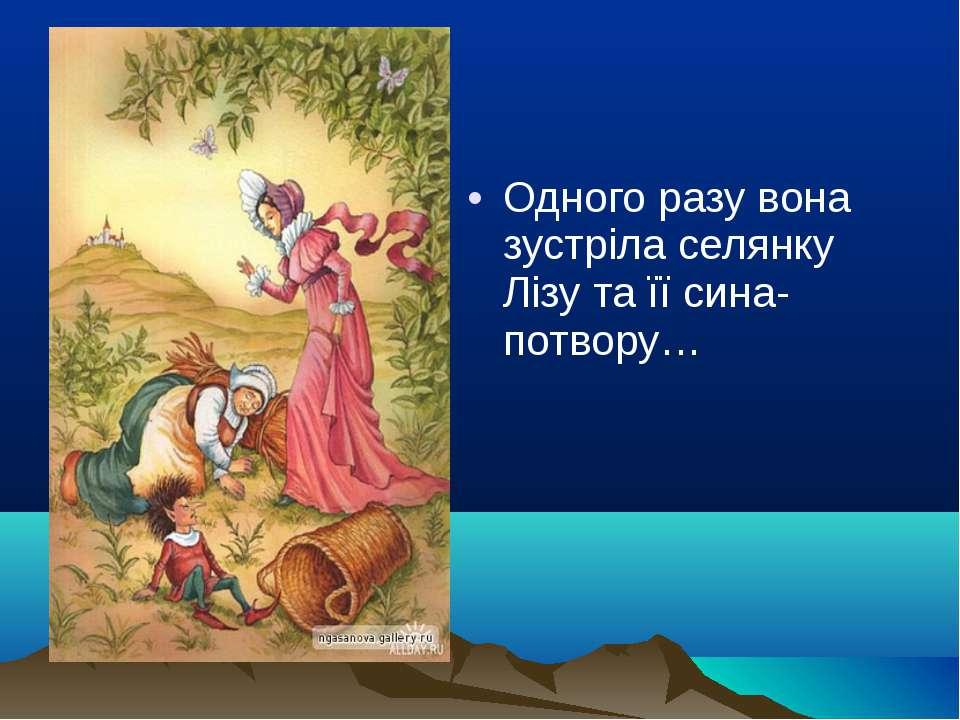 Одного разу вона зустріла селянку Лізу та її сина-потвору…