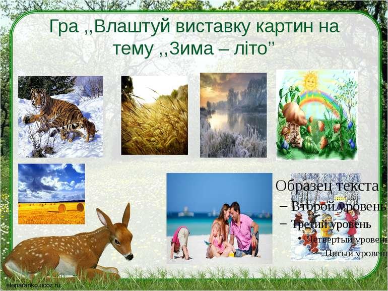Гра ,,Влаштуй виставку картин на тему ,,Зима – літо''