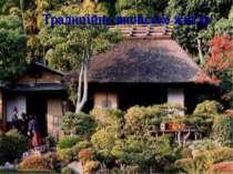 Традиційне японське житло