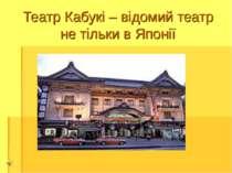 Театр Кабукі – відомий театр не тільки в Японії