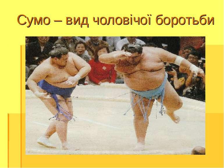 Сумо – вид чоловічої боротьби