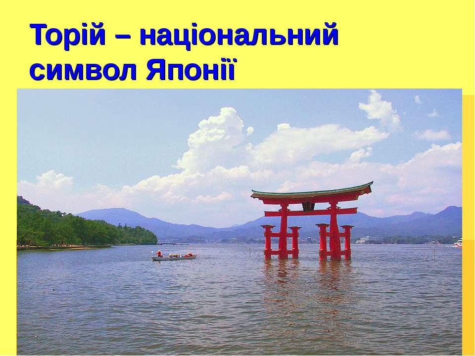 Торій – національний символ Японії