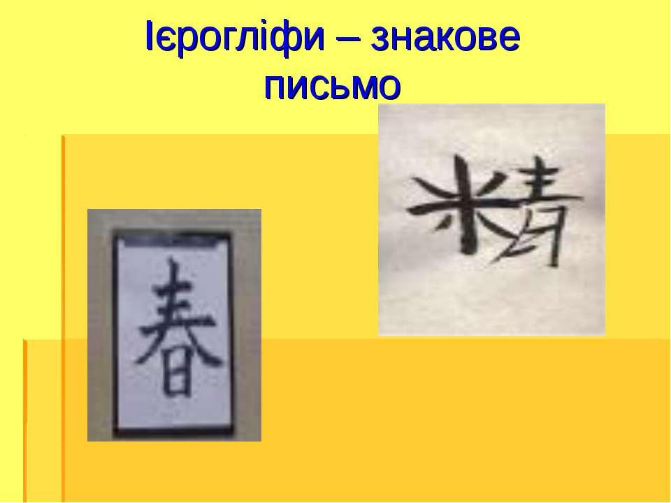 Ієрогліфи – знакове письмо