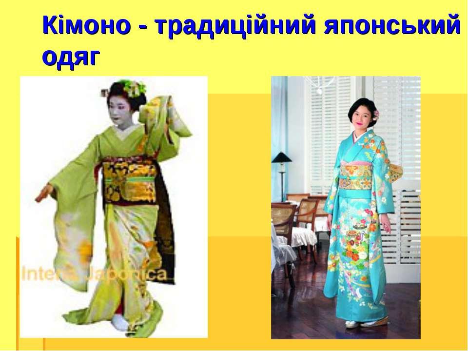 Кімоно - традиційний японський одяг