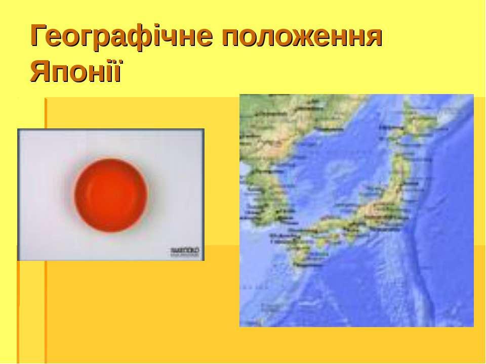 Географічне положення Японії