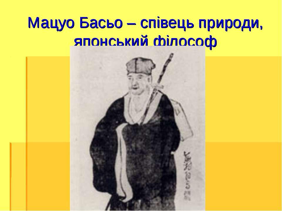 Мацуо Басьо – співець природи, японський філософ