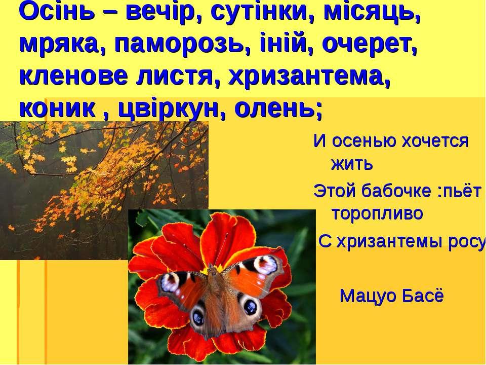 Осінь – вечір, сутінки, місяць, мряка, паморозь, іній, очерет, кленове листя,...