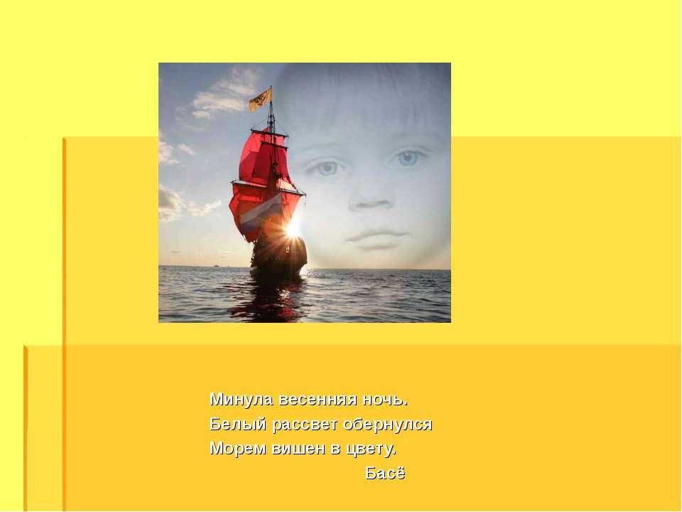 Минула весенняя ночь. Белый рассвет обернулся Морем вишен в цвету. Басё