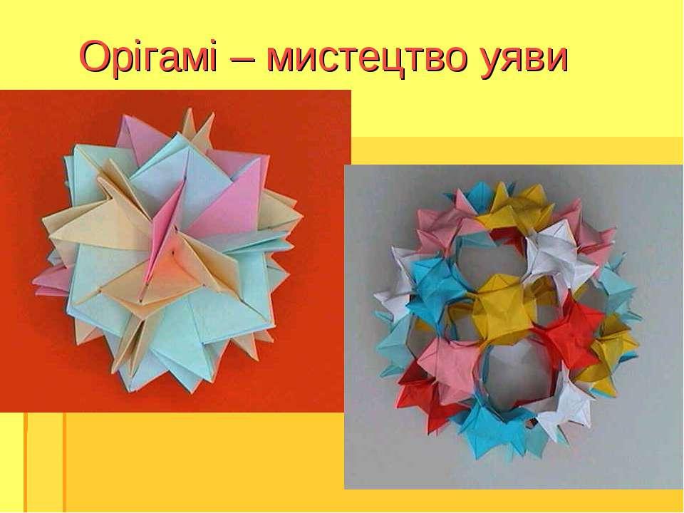 Орігамі – мистецтво уяви