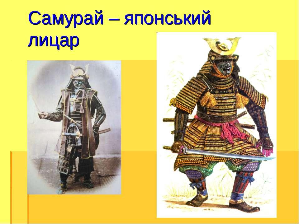 Самурай – японський лицар