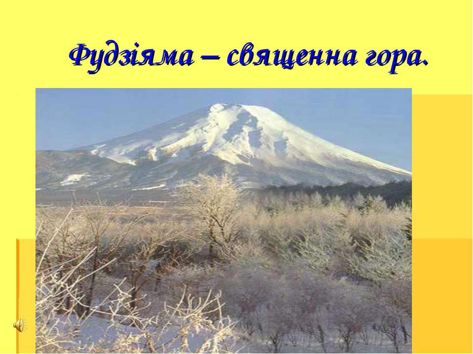 Фудзіяма – священна гора.