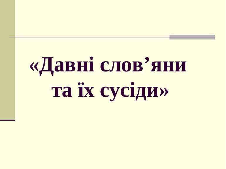«Давні слов'яни та їх сусіди»