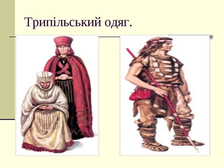 Трипільський одяг.