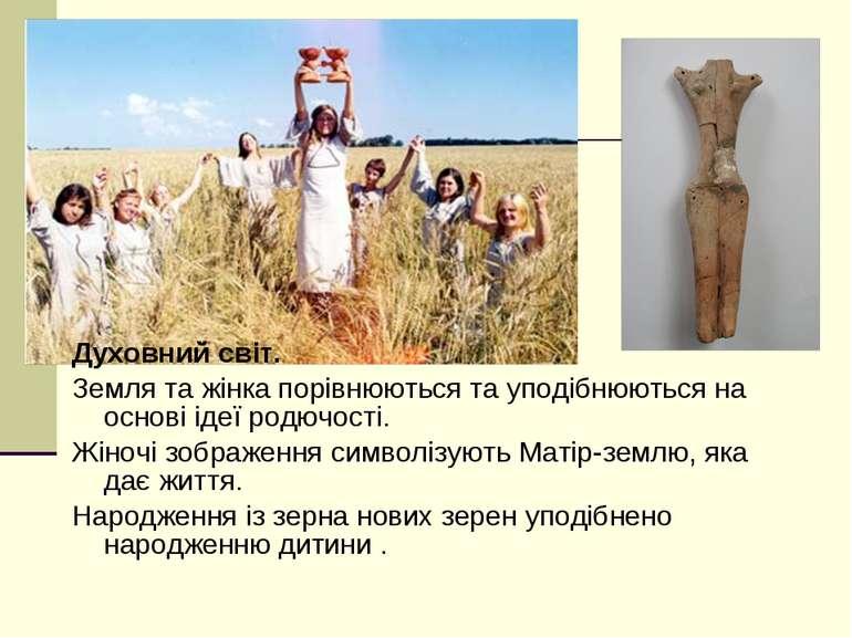 Духовний світ. Земля та жінка порівнюються та уподібнюються на основі ідеї ро...