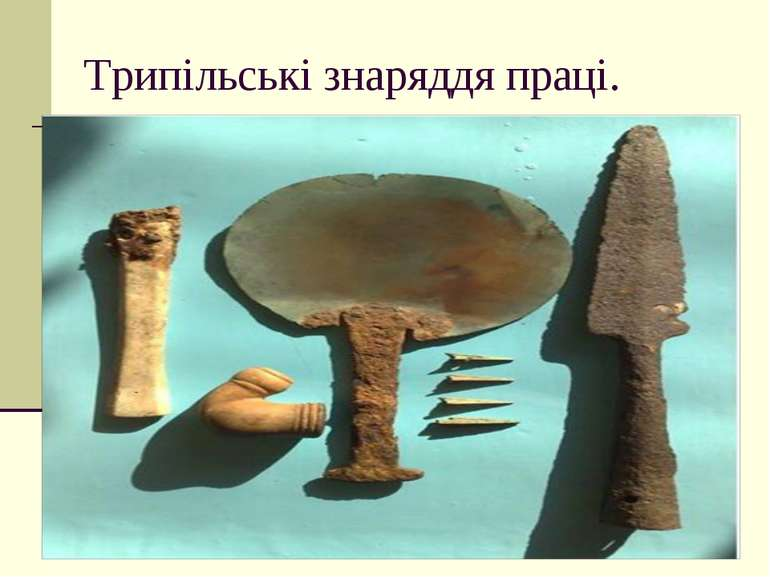 Трипільські знаряддя праці.