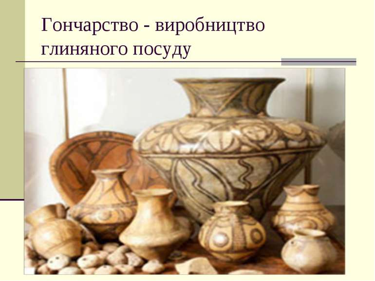 Гончарство - виробництво глиняного посуду