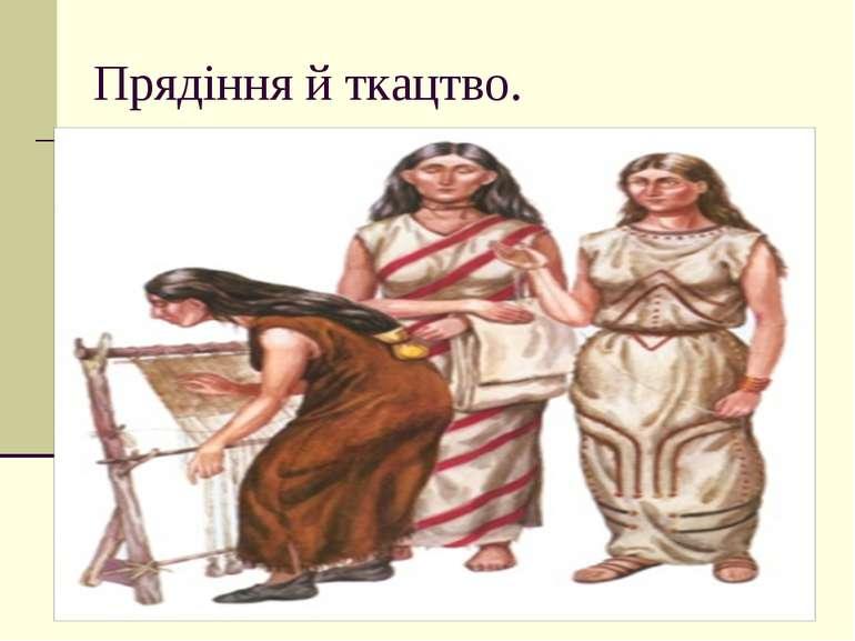Прядіння й ткацтво.
