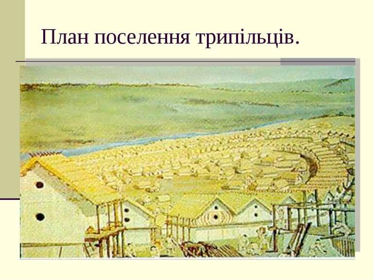 План поселення трипільців.