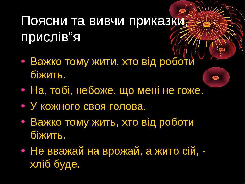 """Поясни та вивчи приказки, прислів""""я Важко тому жити, хто від роботи біжить. Н..."""