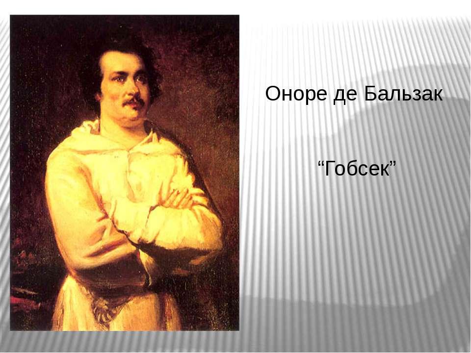 """Оноре де Бальзак """"Гобсек"""""""
