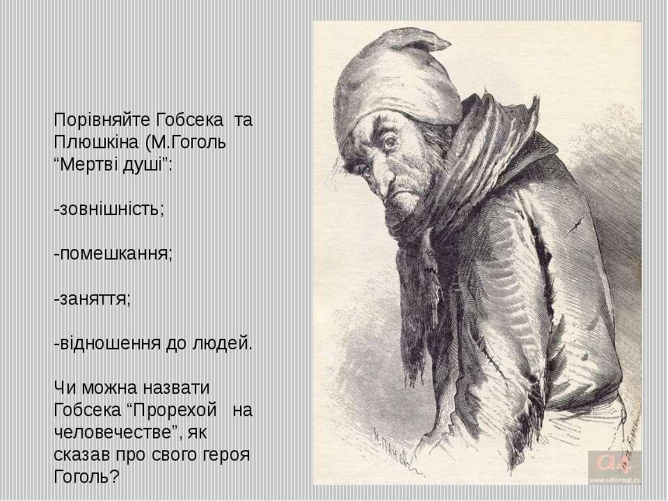 """Порівняйте Гобсека та Плюшкіна (М.Гоголь """"Мертві душі"""": -зовнішність; -помешк..."""