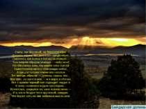Скачу, как бешеный, на бешеном коне; Долины, скалы, лес мелькают предо мною, ...