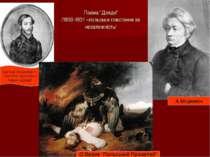 "Поема ""Дзяди"" /1830-1831 –польське повстання за незалежність/ Адольф Янушкеви..."
