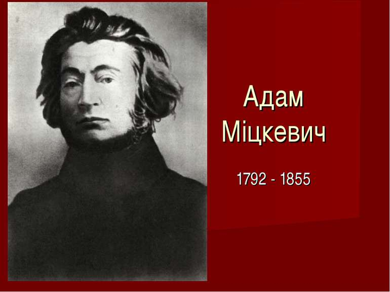 Адам Міцкевич 1792 - 1855