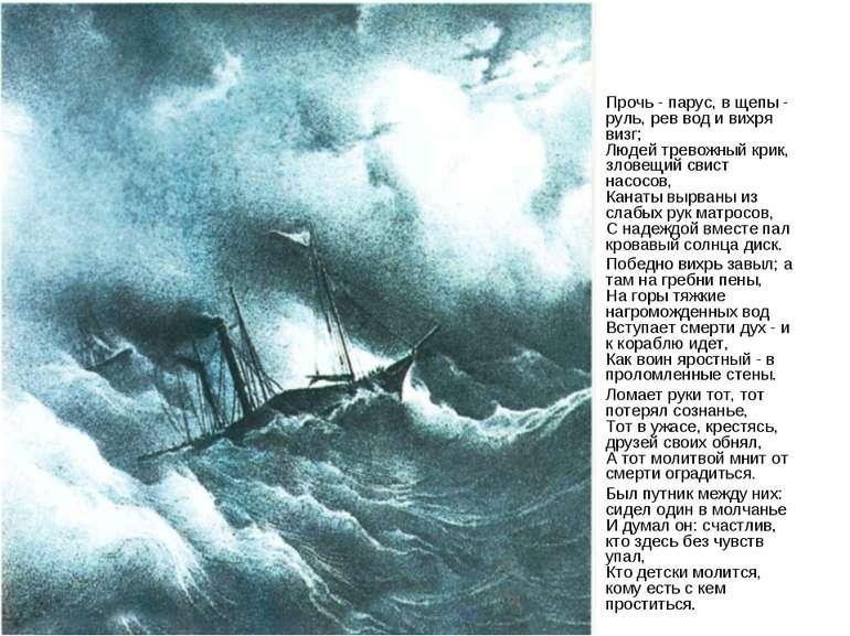 Прочь - парус, в щепы - руль, рев вод и вихря визг; Людей тревожный крик, зло...