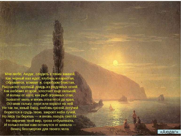 Мне любо, Аюдаг, следить с твоих камней, Как черный вал идет, клубясь и нарас...