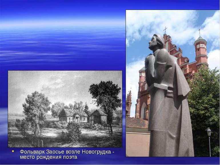 Фольварк Заосье возле Новогрудка - место рождения поэта