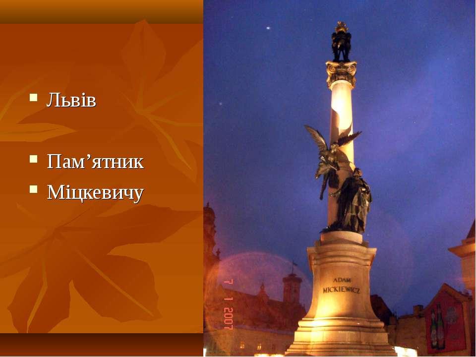 Львів Пам'ятник Міцкевичу