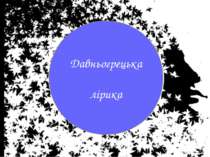 Давньогрецька лірика