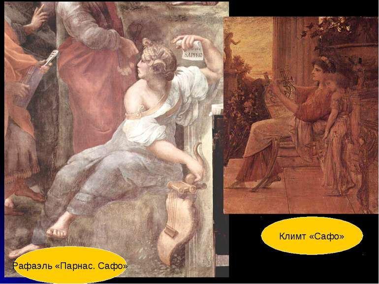 Рафаэль «Парнас. Сафо» Климт «Сафо»