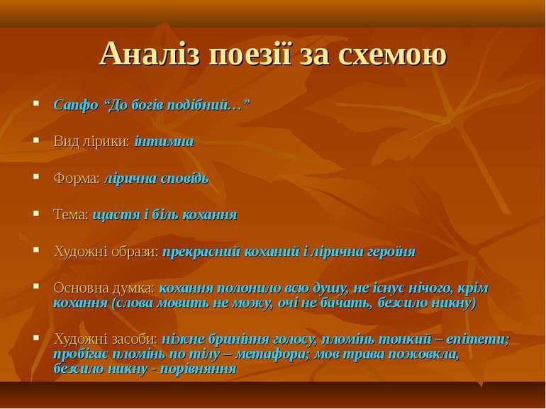 """Аналіз поезії за схемою Сапфо """"До богів подібний…"""" Вид лірики: інтимна Форма:..."""