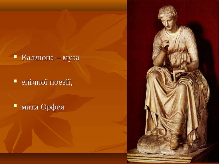 Калліопа – муза епічної поезії, мати Орфея