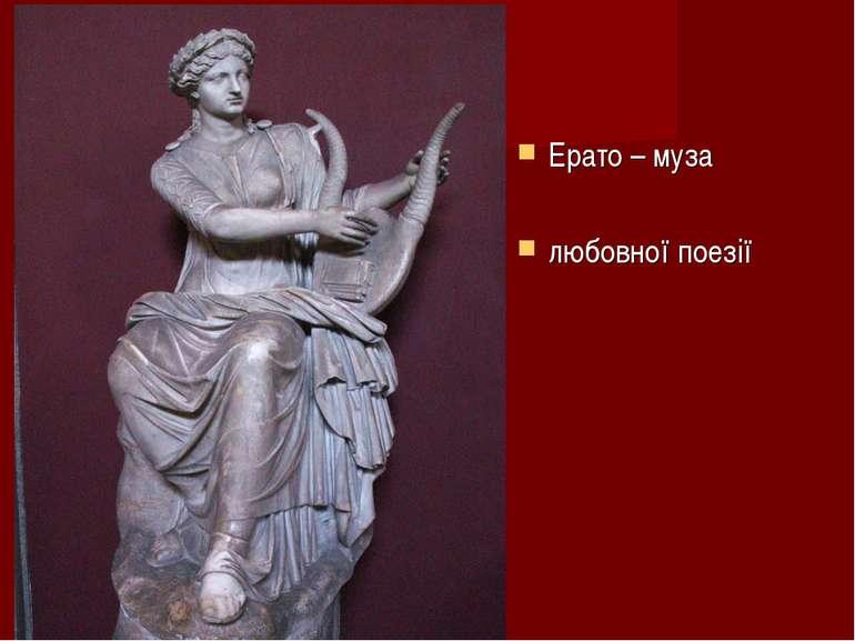 Ерато – муза любовної поезії